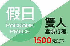 小琉球民宿【雙人假日】套裝價格【1500以下】