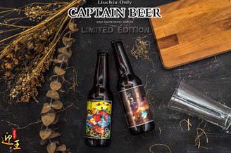 小琉球限定啤酒-卡布敦啤酒-2018小琉球迎王限定紀念款