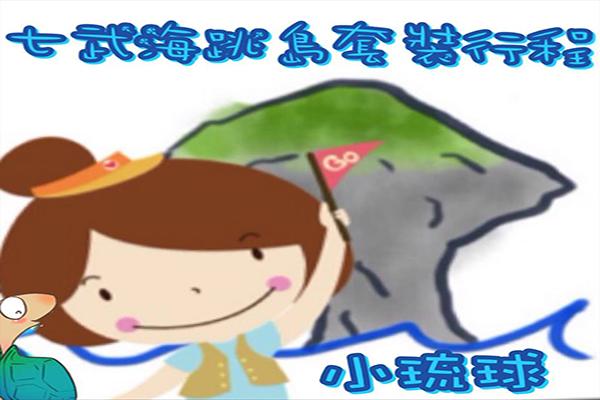 小琉球民宿七武海跳島旅遊行程