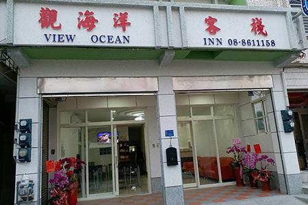 小琉球民宿-觀海洋客棧