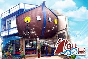 小琉球民宿-船屋特色民宿