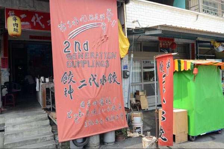 小琉球美食-餃神二代水餃