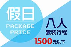 小琉球民宿【八人假日】套裝價格【1500以下】