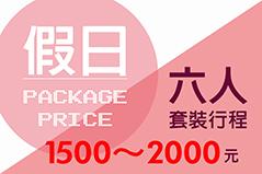 六人行程-假日套裝行程價格一覽表