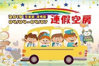 小琉球兒童節、清明節空房