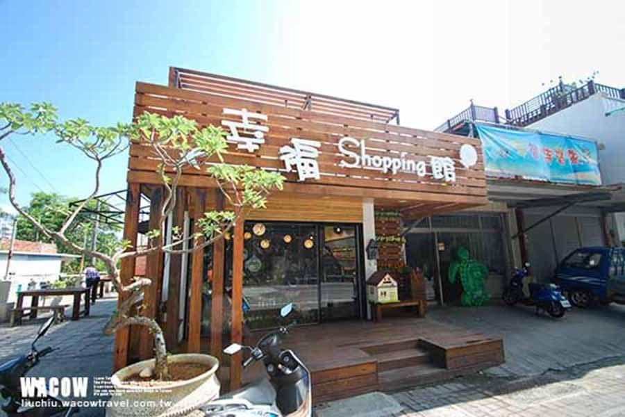 小琉球伴手禮-幸福shopping館