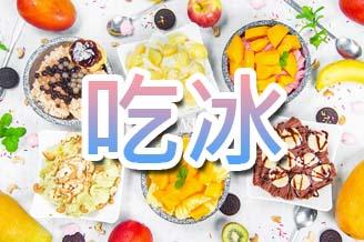 小琉球冰店推薦-小琉球必吃美食-冰箱冰舖-貓店長執勤中
