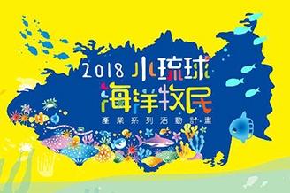 2018小琉球海洋牧民