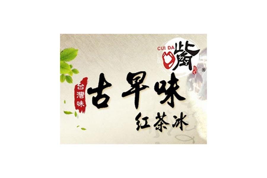 小琉球美食-嘴ㄉㄚ古早味紅茶冰