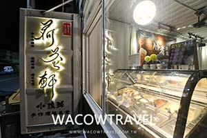 小琉球美食-荷花軒