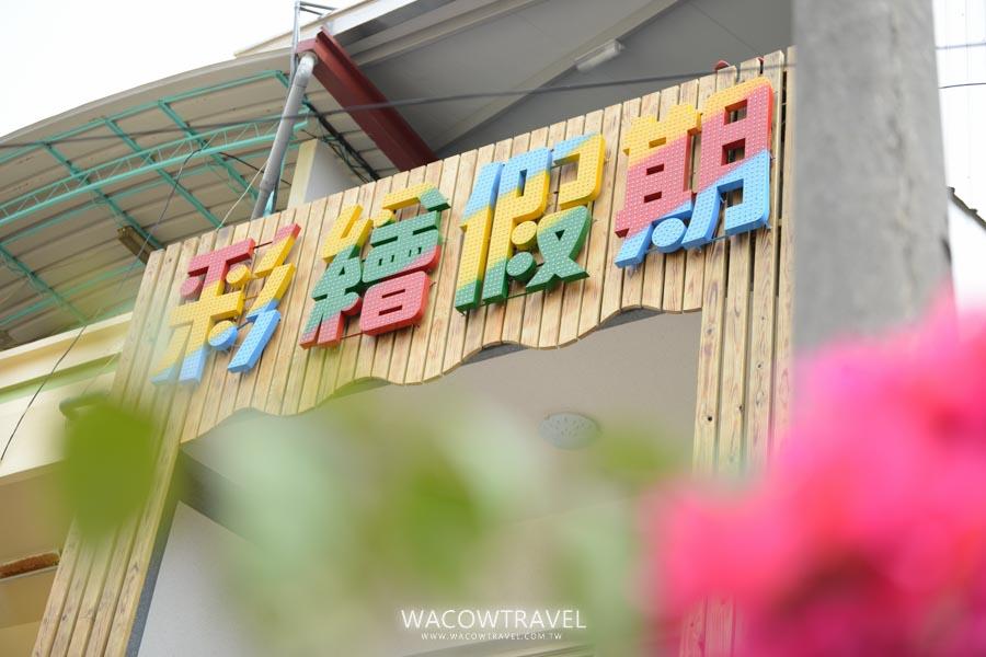 小琉球民宿,彩繪假期民宿