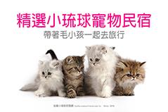 小琉球寵物民宿-12間