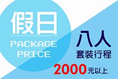 小琉球民宿【八人假日】套裝價格【2000以上】