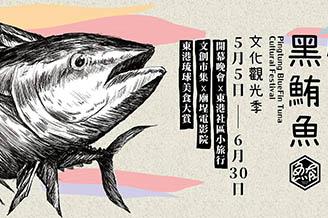 2018東港黑鮪魚季