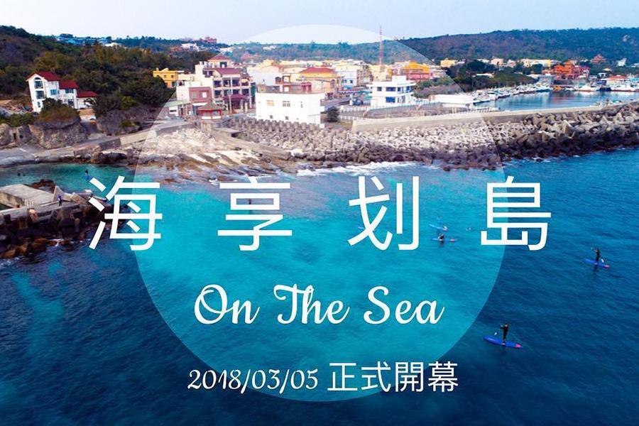 小琉球浮潛-海享划島