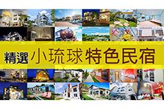 36間精選小琉球特色民宿