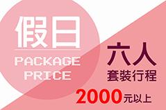 小琉球民宿【六人假日】套裝價格【2000以上】