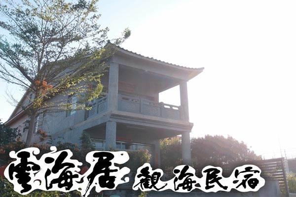 小琉球民宿雲海居民宿