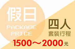 小琉球民宿【四人假日】套裝價格【1500~2000】