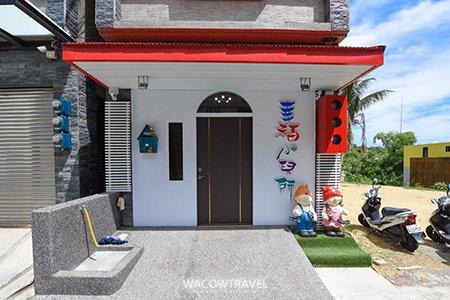 小琉球民宿-幸福小兒所