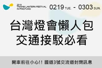 2019台灣燈會屏東大鵬灣