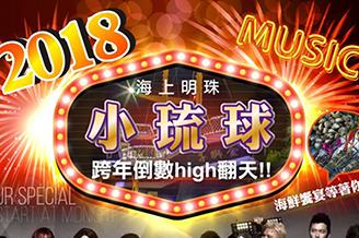 2018年小琉球跨年活動
