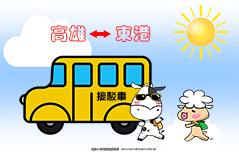 高雄東港往返接駁車