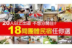 精選18間小琉球團體民宿(持續增加中)