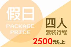 小琉球民宿【四人假日】套裝價格【2500以上】