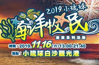 2019小琉球海洋牧民
