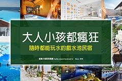 小琉球精選放鬆玩樂戲水池民宿-8間