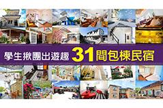 小琉球民宿-31間精選小琉球包棟民宿(持續增加中)