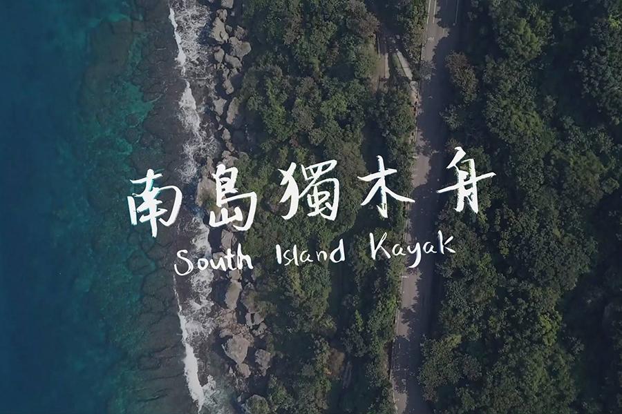 小琉球活動-南島獨木舟