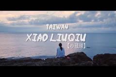 Xiao Liuqiu小琉球旅遊介紹
