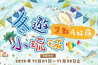 2019冬遊小琉球集點A好康