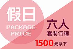 小琉球民宿【六人假日】套裝價格【1500以下】