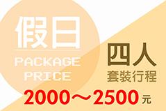 小琉球民宿【四人假日】套裝價格【2000~2500】