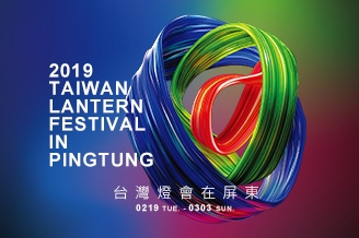 2019TaiwanLanternFestival台灣燈會在屏東