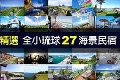 小琉球民宿-27間精選小琉球海景民宿