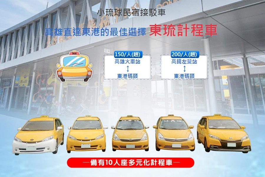 小琉球交通-小琉球民宿接駁車-東琉計程車