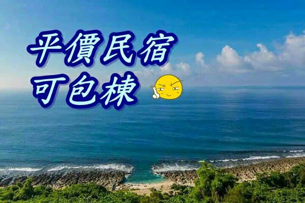 小琉球民宿1元