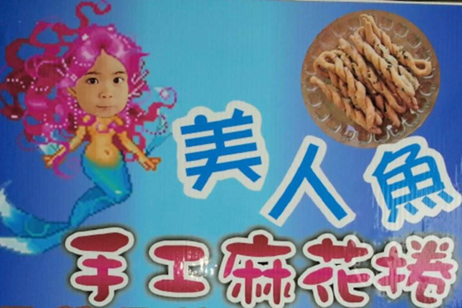 小琉球美食-美人魚麻花捲