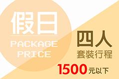 小琉球民宿【四人假日】套裝價格【1500以下】