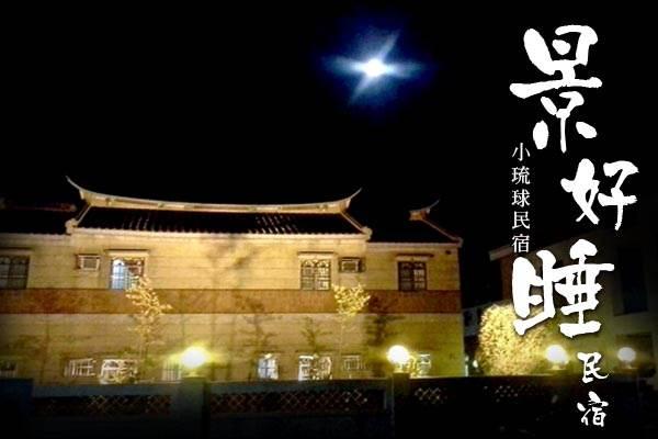 小琉球民宿-景好睡