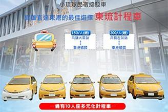 小琉球民宿接駁車-東琉計程車