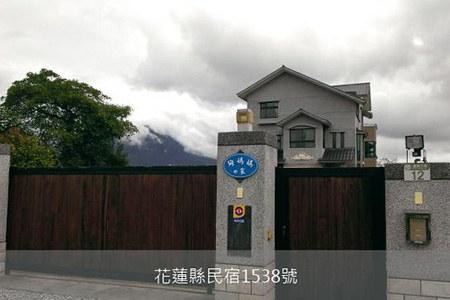 花蓮民宿-狗媽媽の家