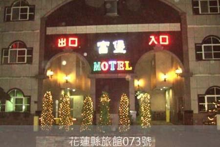花蓮民宿-富堡汽車旅館