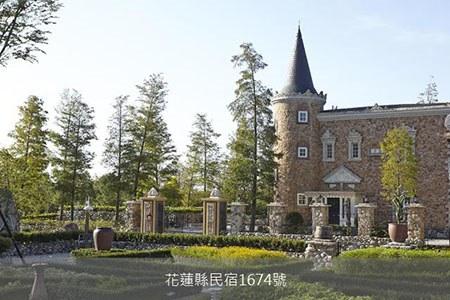 花蓮民宿-雪雲城堡
