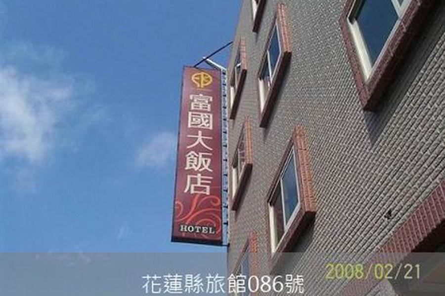 花蓮民宿-富國大飯店