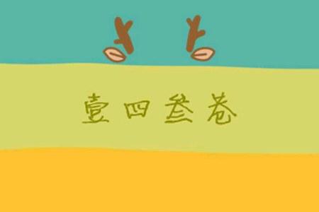 花蓮民宿-壹四叁巷日租